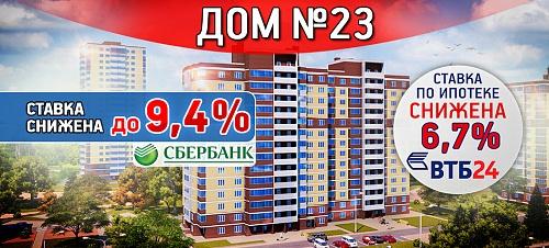 недорогие квартиры в новостройках Рязани